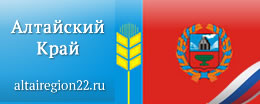 Сайт Алтайского края