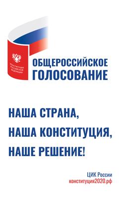 Конституция Российской Федерации: история разработки и принятия